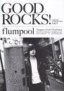 GOOD ROCKS!(Vol.71) GOOD MUSIC CULTURE MAGAZI flumpool ソンモfrom超新星 藤巻亮太 [ ロックスエンタテインメント ]