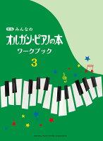 新版 みんなのオルガン・ピアノの本 ワークブック3