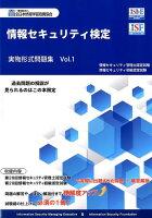 情報セキュリティ検定実物形式問題集(Vol.1)