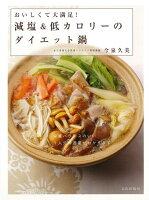 【バーゲン本】減塩&低カロリーのダイエット鍋ーおいしくて大満足!