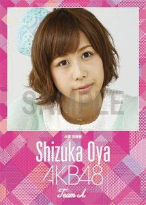 (卓上) 大家志津香 2016 AKB48 カレンダー【生写真(2種類のうち1種をランダム封入…