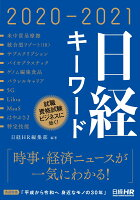日経キーワード 2020-2021