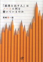 【楽天ブックスならいつでも送料無料】「結果を出す人」はノートに何を書いているのか [ 美崎栄...