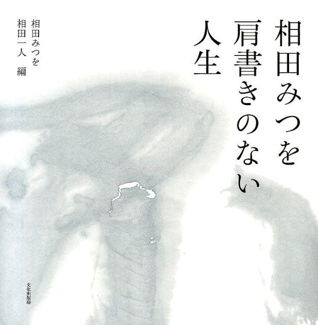 「相田みつを 肩書きのない人生」の表紙