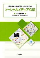 情報共有・地域活動支援のためのソーシャルメディアGIS