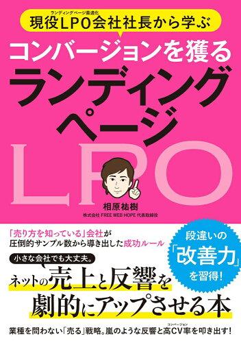 現役LPO会社社長から学ぶコンバージョンを獲るランディングページ