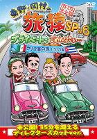 東野・岡村の旅猿SP&6 プライベートでごめんなさい・・・ カリブ海の旅(2) ハラハラ編 プレミアム完全版