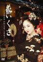 花いくさ 京都祇園伝説の芸妓・岩崎峰子