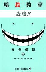 【楽天ブックスならいつでも送料無料】暗殺教室(11) [ 松井優征 ]