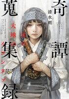 奇譚蒐集録 (新潮文庫nex(ネックス))