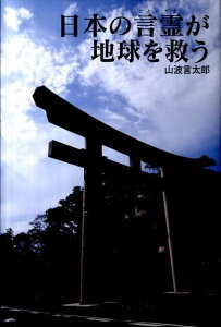 【送料無料】日本の言霊が、地球を救う