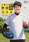工藤公康の野球のススメ GET SPORTS [ 工藤公康 ]