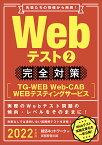 2022年度版 Webテスト2 完全対策 【TG-WEB・Web-CAB・WEBテスティングサービス】 [ 就活ネットワーク ]