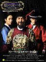 【楽天ブックスならいつでも送料無料】韓国ドラマ『根の深い木』公式ガイドブック