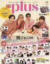 TVガイドPLUS(VOL.41(2021 WIN) (TVガイドMOOK) - 楽天ブックス