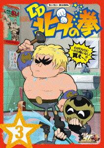 TVアニメ「DD北斗の拳」第3巻画像