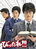 TVドラマ「びったれ!!!」DVD-BOX