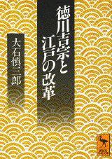 「徳川吉宗と江戸の改革」の表紙