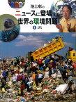 池上彰のニュースに登場する世界の環境問題(4) ゴミ [ 稲葉茂勝 ]