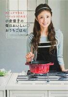 小倉優子の毎日おいしい・おうちごはん