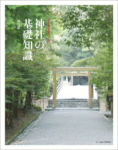 【楽天ブックスなら送料無料】神社の基礎知識