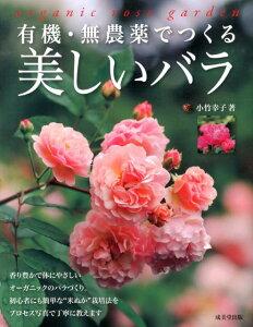 【送料無料】有機・無農薬でつくる美しいバラ [ 小竹幸子 ]