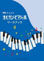 新版 みんなのオルガン・ピアノの本 ワークブック4