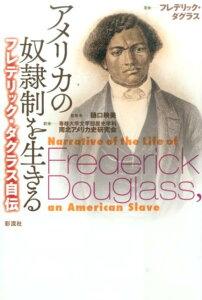 アメリカの奴隷制を生きる フレデリック・ダグラス自伝 [ フレデリク・ダグラス ]