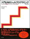 入門UNIXシェルプログラミング改訂第2版 シェルの基礎から学ぶUNIXの世界 [ ブルース・ブリン ]