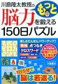 川島隆太教授のもっと脳力を鍛える150日パズル