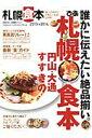 【送料無料】ぴあ札幌食本(2013→2014)