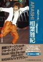 ARASHI相葉雅紀エピソードプラス Vigoroso (Reco books) [ 石坂ヒロユキ ]
