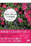 【送料無料】完全オーガニック バラ栽培