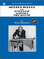【輸入楽譜】ゴールデンバーグ, Morris: シロフォン、マリンバ、ヴィブラフォンのための現代教本