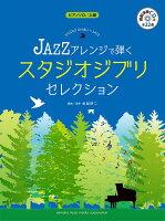 ピアノソロ JAZZアレンジで弾く スタジオジブリ・セレクション