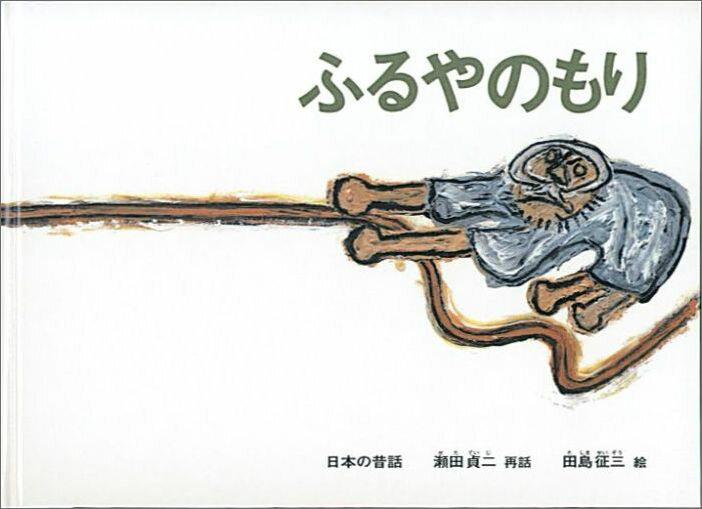 ふるやのもり (こどものとも絵本 日本の昔話) ...の商品画像