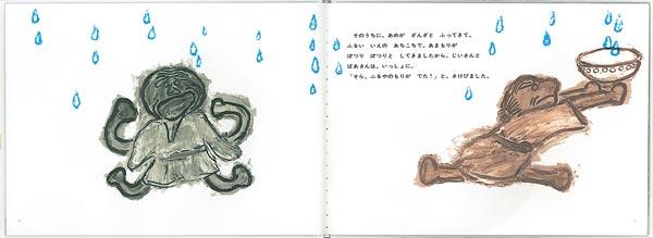 ふるやのもり (こどものとも絵本 日本の昔話)...の紹介画像3