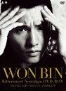ウォンビンのビタースウィート・ノスタルジア DVD-BOX [ ウォンビン ]