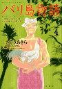 バリ島物語(4) 神秘の島の王国、その壮麗なる愛と死 4 [...