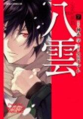 【送料無料】心霊探偵八雲(7)