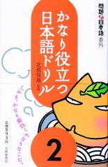 【楽天ブックスならいつでも送料無料】かなり役立つ日本語ドリル(2) [ 北原保雄 ]