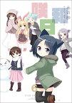 咲日和(6) (ビッグガンガンコミックス) [ 木吉紗 ]