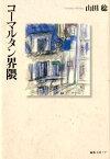 コーマルタン界隈 [ 山田稔(仏文学) ]