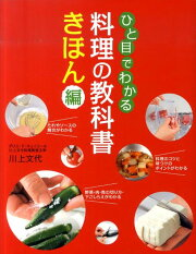 ひと目でわかる料理の教科書きほん編