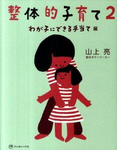【送料無料】整体的子育て(2(わが子にできる手当て編))