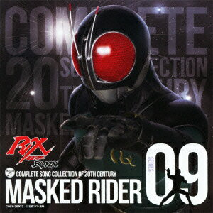 COMPLETE SONG COLLECTION OF 20TH CENTURY MASKED RIDER SERIES 09 仮面ライダーBLACK RX画像