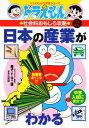 ドラえもんの社会科おもしろ攻略 日本の産業がわかる〔改訂版〕 (ドラえもんの学習シリーズ) [ 日能研 ]