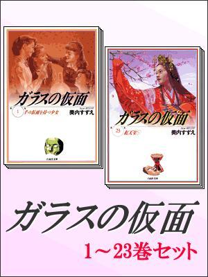 ガラスの仮面 1-23巻セット※コミックス1-41巻まで収録 [ 美内すずえ ]
