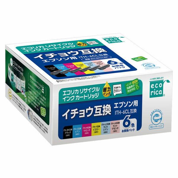 エプソン カラリオ用 ITH-6CL互換リサイクルインクカートリッジ お買い得6色パック ECI-EITH-6P エコリカ