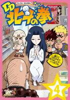TVアニメ「DD北斗の拳」第4巻